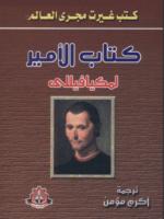تحميل كتاب الامير لميكافيلي بالعربية pdf مجانا مترجم