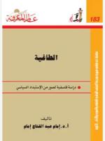 تحميل كتاب الطاغية pdf