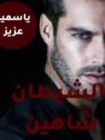 رواية الشيطان شاهين pdf