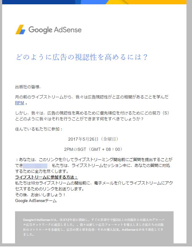 Googleアドセンスライブストリーム