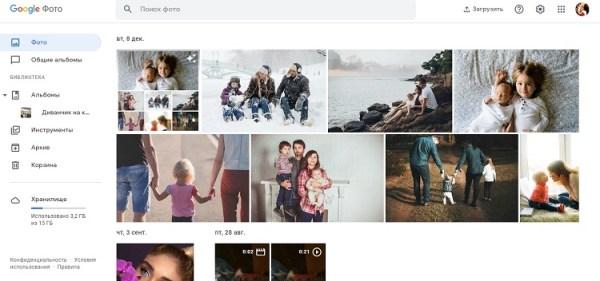 Google Фото скачать бесплатно на ПК для Windows