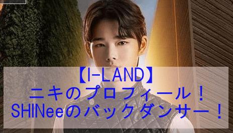 I-LANDのニキ