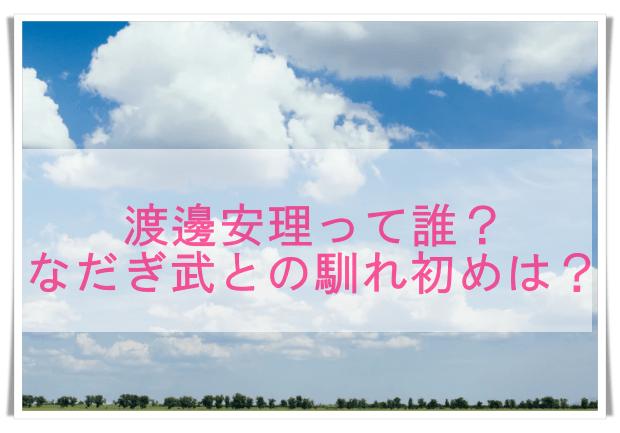 渡邊安理の顔画像