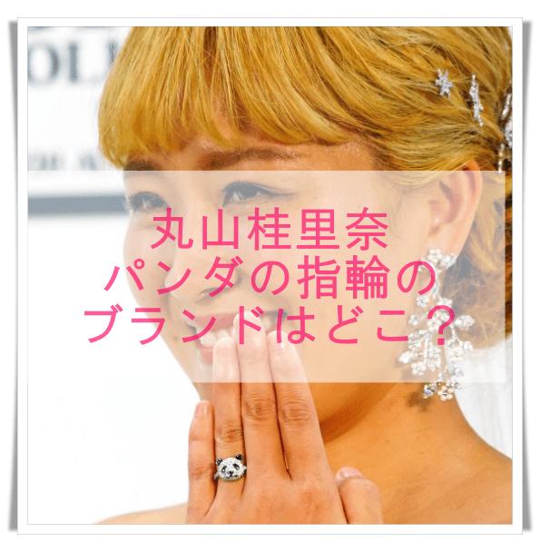 丸山桂里奈のパンダ指輪のブランド