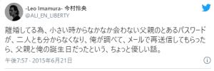 今村玲央のTwitter