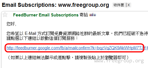 Email Subscriptions Verify Link