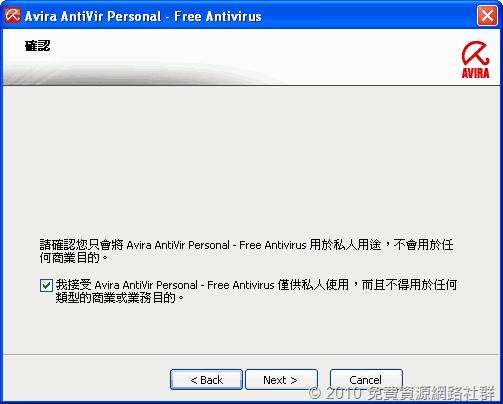 Avira AntiVir 繁體中文版