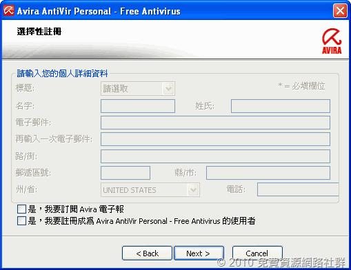 Avira AntiVir 繁體中文版選擇性註冊