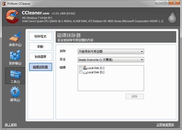 CCleaner 磁碟抹除器