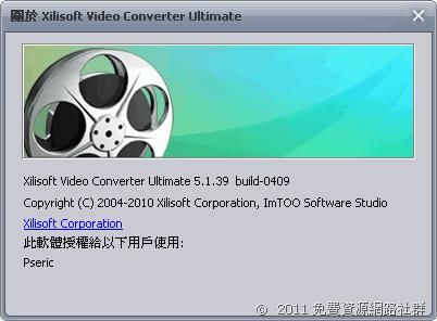 [限時免費] Xilisoft Video Converter Ultimate - 影音轉檔軟體中文終極版,價值 $59.95 美元(含序號)