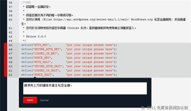Chop 線上程式碼分享服務,可加入註解或是回應