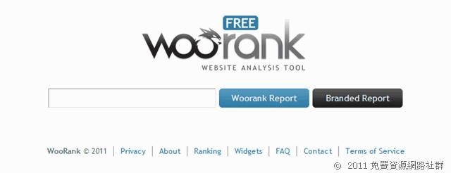 WooRank 線上SEO分析工具,協助開發者改善網站問題