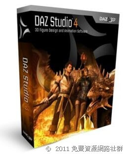 DAZ Studio 4 - 3D圖形設計應用軟體,限時免費下載