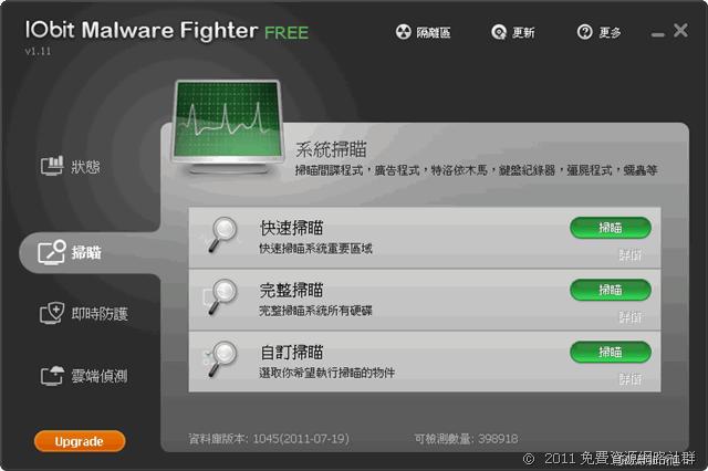 IObit Malware Fighter 免費的惡意程式、木馬掃描工具(中文版)