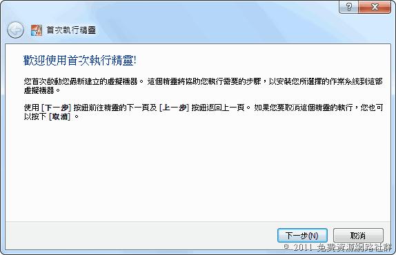 VirtualBox 免費中文版「虛擬電腦」軟體,輕鬆練習重灌、跑雙系統…
