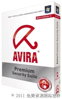 免費獲取 Avira Premium Security Suite 10 小紅傘頂級安全套件六個月使用序號(繁體中文版)