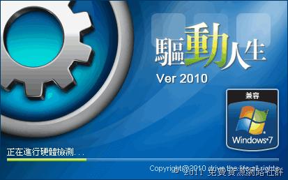 驅動人生 2010 一鍵自動偵測、安裝及更新驅動程式