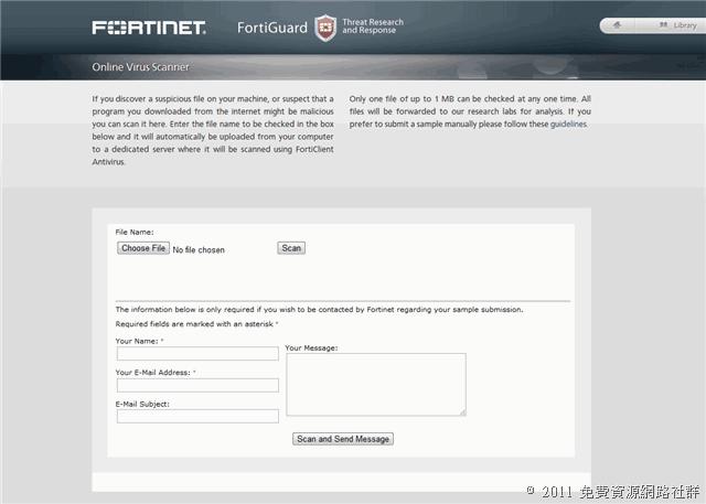 FortiGuard Online Virus Scanner 免費線上掃毒