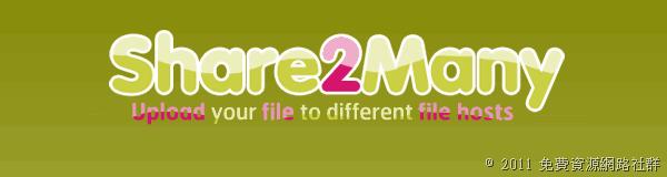 Share2Many 一次上傳自動將檔案分流到 10 個免空!