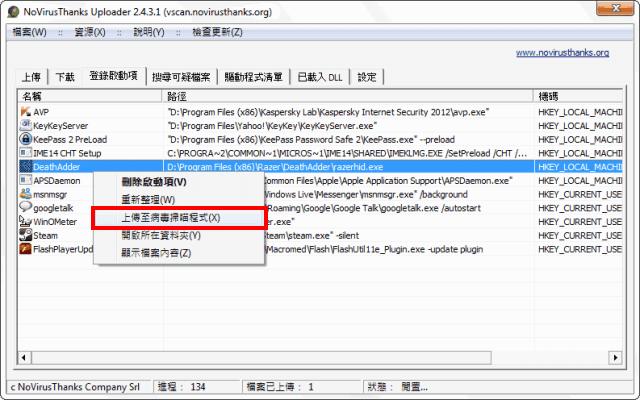 NoVirusThanks Uploader:一鍵上傳、檢測檔案安全性