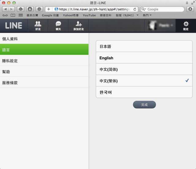 LINE Web 版也來了,打開網頁免裝軟體就能玩