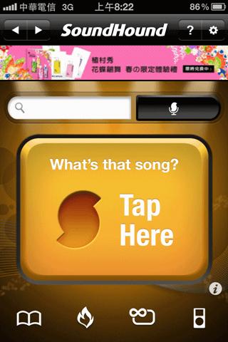 SoundHound 超強的免費歌曲辨識程式,隨聽隨找