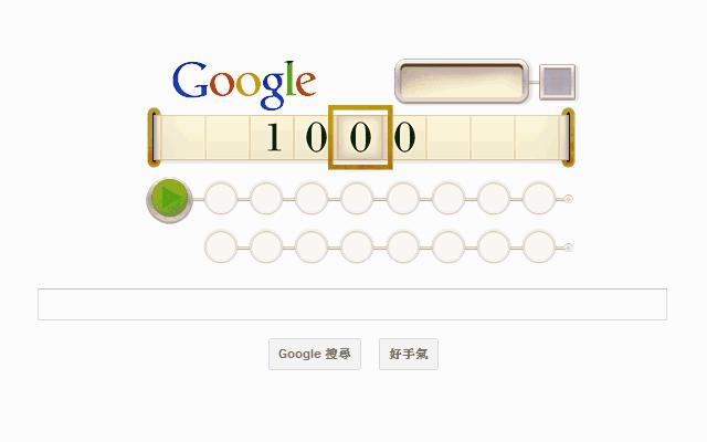 [Google 塗鴉] 計算機科學之父 Alan Turing 100歲誕辰