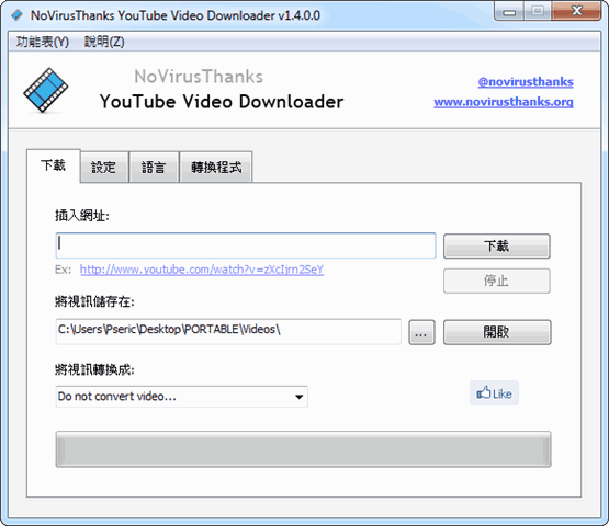 NoVirusThanks YouTube Video Downloader:免費 YouTube 影片下載器(中文版)