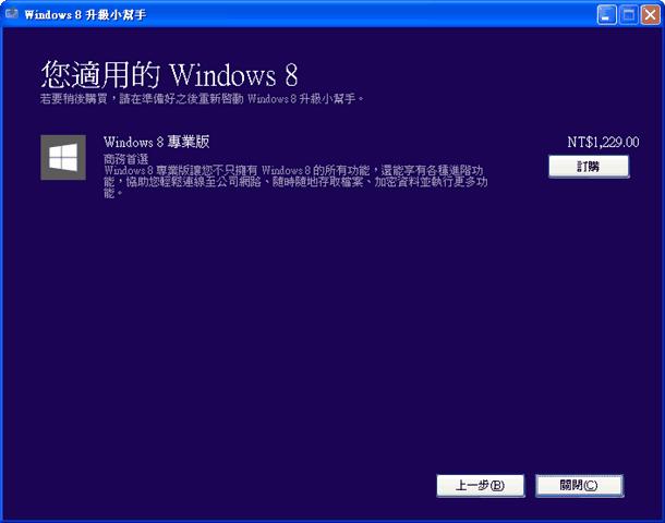 如何以 439 元升級 Windows 8 中文專業版?