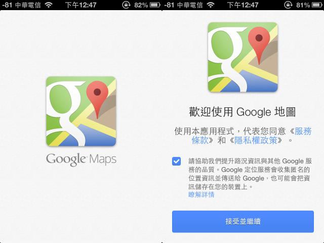 Google Maps for iOS 來了!在 iPhone、iPad 上享受更快、更準確的 Google 地圖!