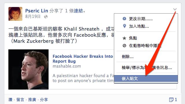 Facebook 推出「嵌入貼文」功能(Embedded Posts)