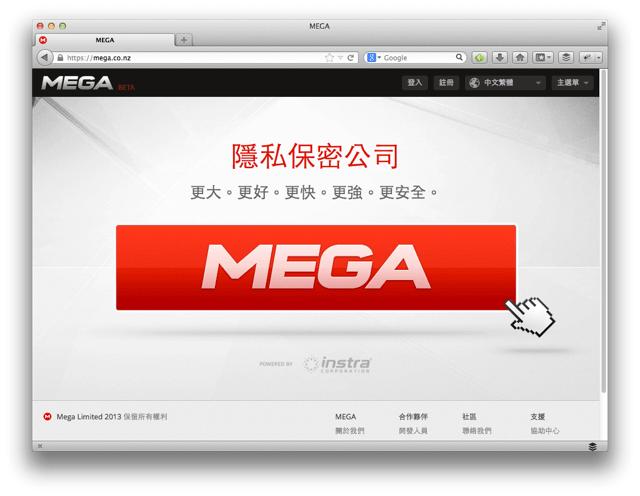 MEGA 超大 50 GB 免費雲端硬碟註冊、下載教學