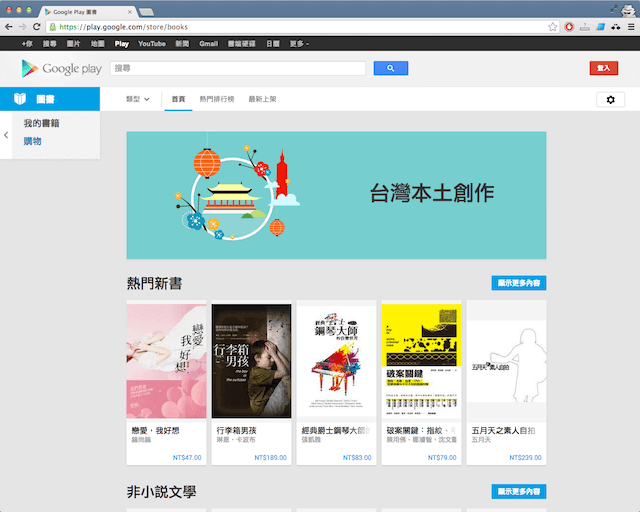 Google Play 圖書來了!現已可在線上購買中文電子書