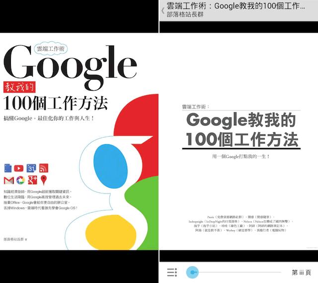 Google play books 04