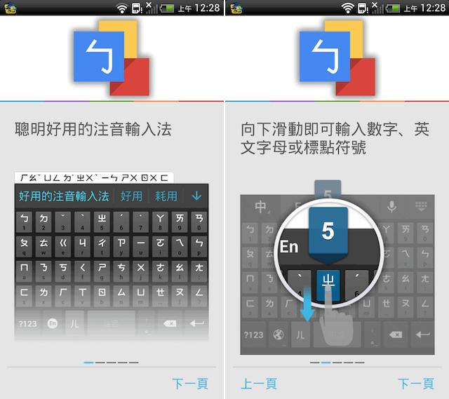 Google 注音輸入法,整合所有使用者習慣於一身的全新輸入體驗(Android) via @freegroup