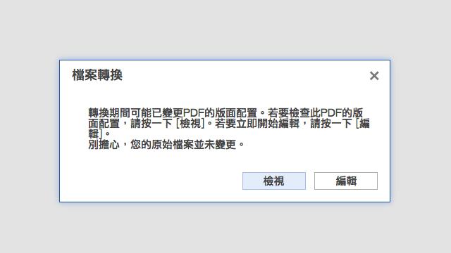 利用 SkyDrive 線上 PDF 轉 Word 檔,直接編輯內容