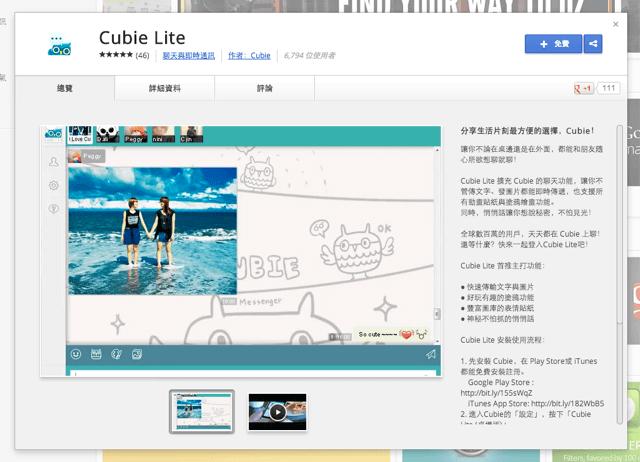 Cubie Lite:手機聊天軟體 Cubie Messenger 電腦版