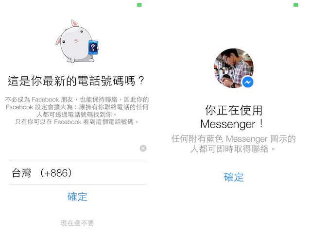Messenger:Facebook 免費傳訊 App,現已在 iOS、Android 推出