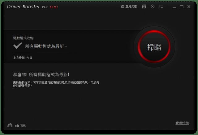 IObit Driver Booster Pro 自動更新、下載驅動程式,永久序號限時免費中