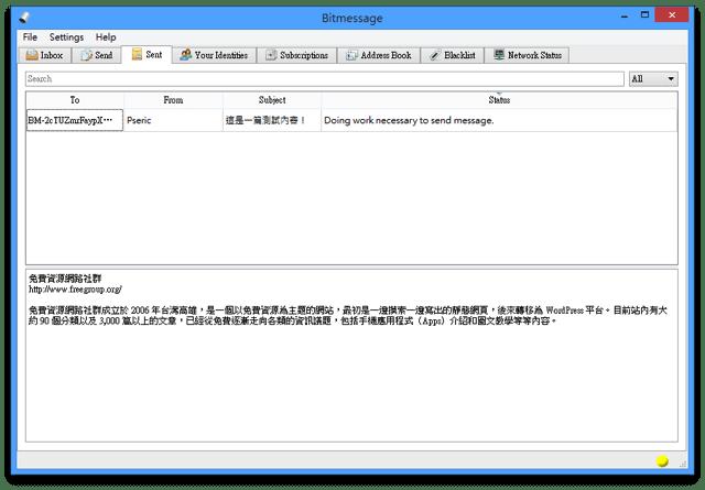 Bitmessage 比特信:安全、加密的 P2P 即時通訊系統 via @freegroup