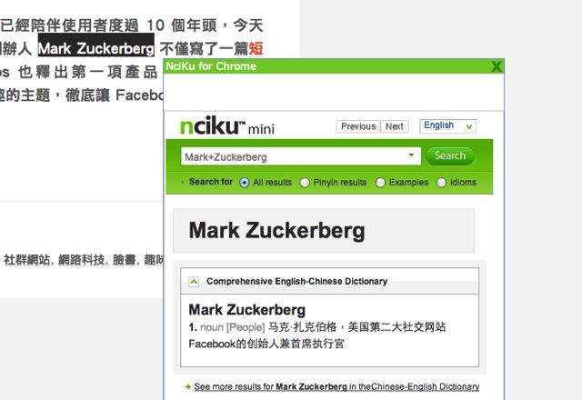 n詞酷線上字典翻譯外掛,自動查詢網頁裡選取的英文單字(Chrome 擴充功能) via @freegroup
