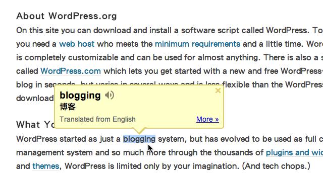 Google Dictionary 網頁即時英翻中,滑鼠選取單字自動翻譯(Chrome 擴充功能) via @freegroup