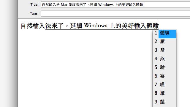 [下載] 自然輸入法 Mac 測試版來了,延續 Windows 上的美好輸入體驗 via @freegroup