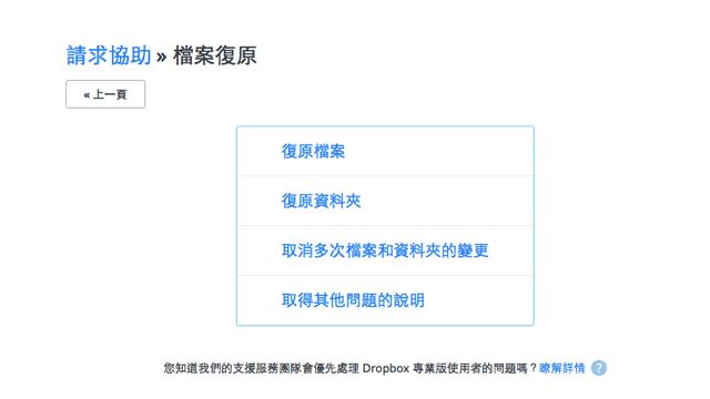 Dropbox 檔案不見了!如何聯絡支援團隊把刪除的檔案復原,或還原至某個時間? via @freegroup