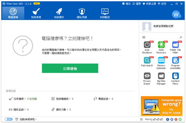 【只送不賣】Part 22: Wise Care 365 Pro 3.1.6 系統最佳化工具,中文版限時免費下載!