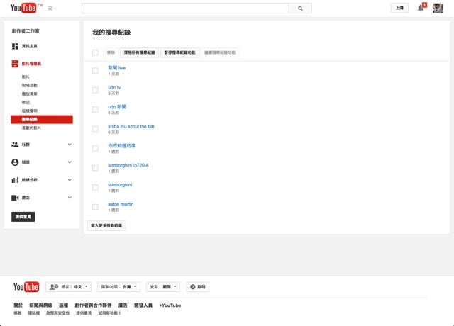 如何從搜尋引擎、社群網站刪除你的搜尋紀錄?