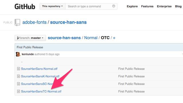 思源黑體:Adobe 與 Google 合作開發開放原始碼中文字型(Source Han Sans,免費下載)