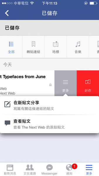 Facebook 推新「儲存」功能,將值得收藏的資訊保存起來