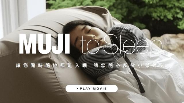MUJI to Sleep 無印良品推幫助睡眠的手機 App