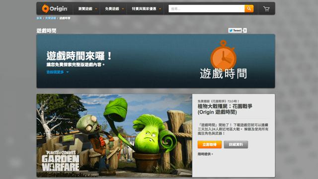 限時下載《植物大戰殭屍:花園戰爭》PC 版,免費暢玩遊戲 72 小時 via @freegroup